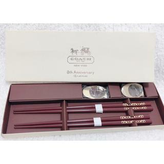 コーチ(COACH)の箸、箸置きセット♡COACH (カトラリー/箸)
