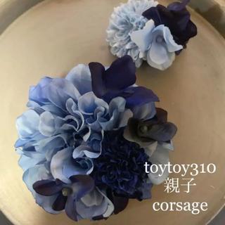 toytoy310 親子コサージュ 髪飾り ブルー卒業 入学 発表会(コサージュ/ブローチ)