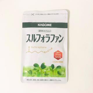 カゴメ(KAGOME)のカゴメ スルフォラファン 93粒入り 1袋 新品未開封 送料無料!(その他)