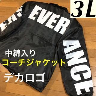 エバーラスト(EVERLAST)の大きいサイズ 2XL コーチジャケット デカロゴプリント 中綿入りジャケット3L(ナイロンジャケット)