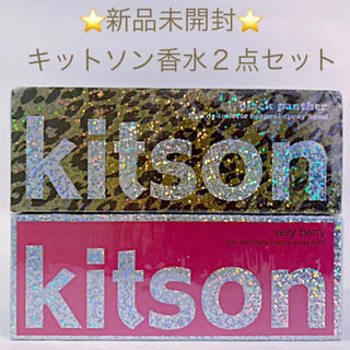 キットソン(KITSON)の⭐︎新品未開封⭐︎キットソン 香水2点セット(ユニセックス)