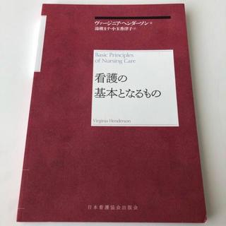 ニホンカンゴキョウカイシュッパンカイ(日本看護協会出版会)のヴァージニアヘンダーソン 看護の基本となるもの(健康/医学)