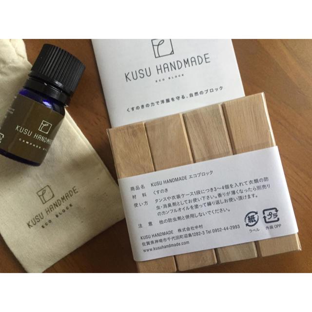 MUJI (無印良品)(ムジルシリョウヒン)の未使用 KUSU HANDMADE ECO BLOCK 天然くすのき アロマ コスメ/美容のリラクゼーション(アロマオイル)の商品写真