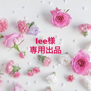 lee様専用出品♡♡(各種パーツ)