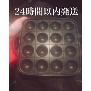 たこ焼きプレート未使用品(たこ焼き機)