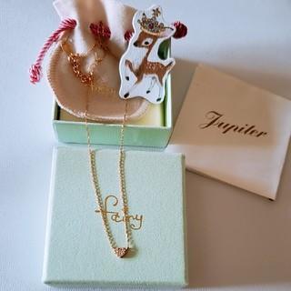 ジュピターゴールドレーベル(jupiter GOLD LABEL)のジュピターダイヤモンドネックレス ハートパヴェ(ネックレス)