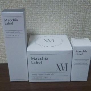 マキアレイベル(Macchia Label)のエクストラリセットクリーム+エッセンス+ナイトクリーム(フェイスクリーム)