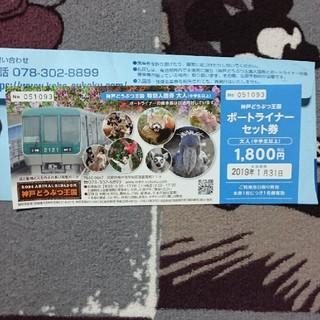 最終値下げ。どうぶつ王国 神戸 チケット(動物園)