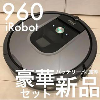 アイロボット(iRobot)のiRobot Roomba 自動掃除機 ルンバ 960 フルセット以上  110(掃除機)