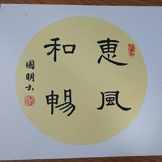 書 書道 芸術品(書)