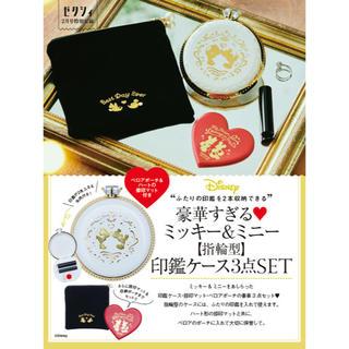 ディズニー(Disney)のゼクシィ ミッキー&ミニー指輪型印鑑ケースセット(印鑑/スタンプ/朱肉)