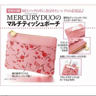 マーキュリーデュオ(MERCURYDUO)の美人百花 2019年2月 付録 新品未使用(ファッション)