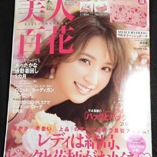 カドカワショテン(角川書店)の美人百花 2019年2月号 (ファッション)