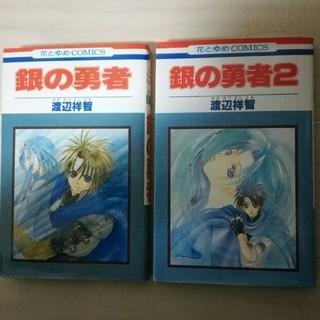 ハクセンシャ(白泉社)の銀の勇者 渡辺祥智 2冊 セット(少女漫画)