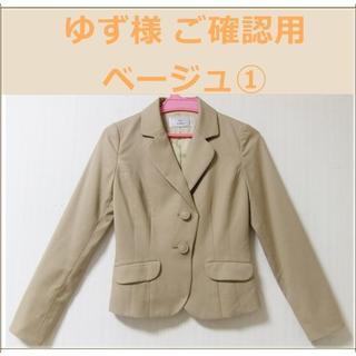 ネットディマミーナ(NETTO di MAMMINA)のゆず様 ご確認用 ベージュ スーツ 1/2(スーツ)