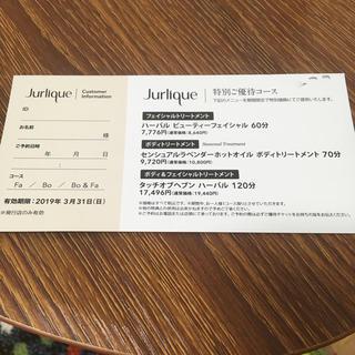 ジュリーク(Jurlique)のジュリーク 特別ご優待チケット 池袋東武(その他)