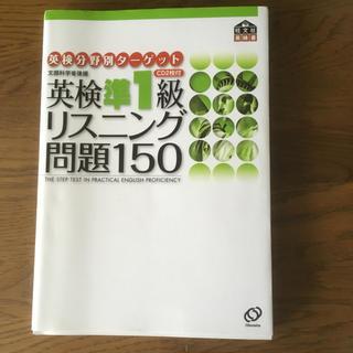 英検 準1級 リスニング問題150
