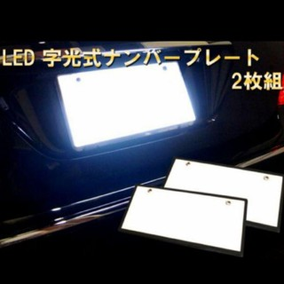 ラスト1ヶを特別に破格で… LED字光式プレート☆(汎用パーツ)