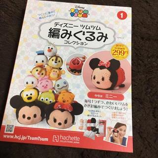ディズニー(Disney)のディズニーツムツムあみぐるみミニーちゃん創刊号未開封新品(あみぐるみ)