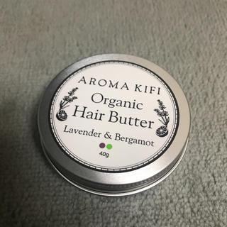 アロマキフィ(AROMAKIFI)のアロマキフィ オーガニックヘアバター(ヘアケア)