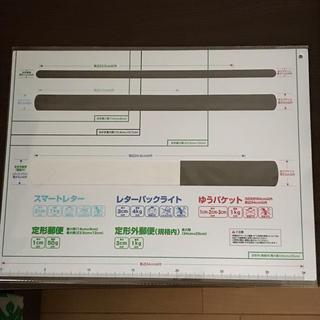 郵便物 サイズ 送料 計測 スケール(その他)