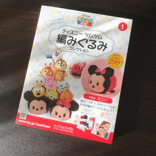 ディズニー(Disney)のディズニー ツムツム 編みぐるみ コレクション ミニー(あみぐるみ)