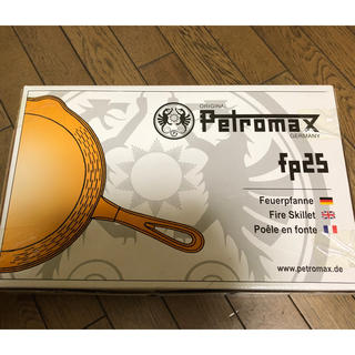ペトロマックス(Petromax)の【最終値下】PETROMAX ペトロマックス ファイヤースキレット  (調理器具)