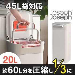 ジョセフジョセフ(Joseph Joseph)のJOSEPH JOSEPHクラッシュボックス20L(ごみ箱)