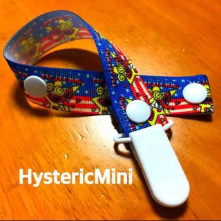 HYSTERIC MINI - おしゃぶりホルダー、ヒステリックミニ、ヒスミニ、おしゃぶり