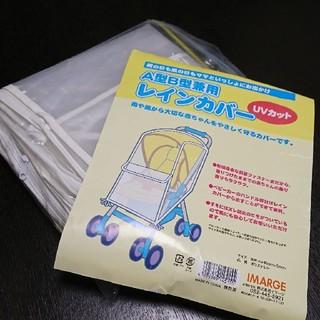 ベビーカー 雨よけカバー(ベビーカー用レインカバー)