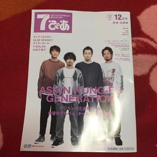 7ぴあ 冊子 チラシ ASIAN KUNG-FU GENERATION(切り抜き)