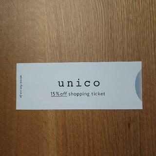 ウニコ(unico)のウニコ  unico   15%offチケット(ショッピング)