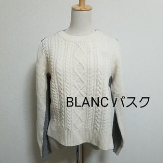 ブランバスク(blanc basque)のBLANC バスク ニット(ニット/セーター)