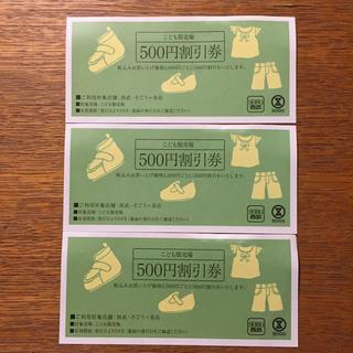 セイブヒャッカテン(西武百貨店)の西武・そごう こども服売場 500円割引券 3枚(ショッピング)