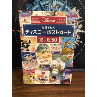 ディズニー(Disney)の未使用 ディズニーポストカード塗り絵(アート/エンタメ)
