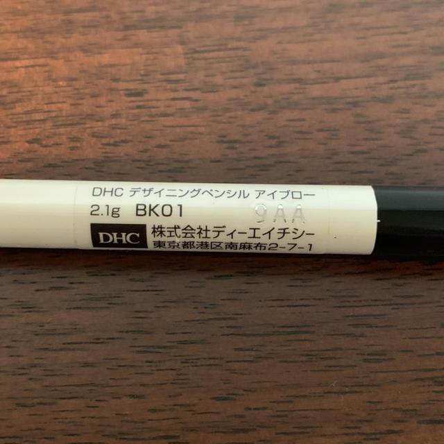 DHC(ディーエイチシー)のDHC デザイニングペンシル アイブロー コスメ/美容のベースメイク/化粧品(アイブロウペンシル)の商品写真