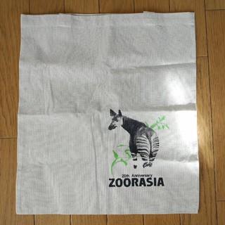 ズーラシア エコバック オカピ(動物園)