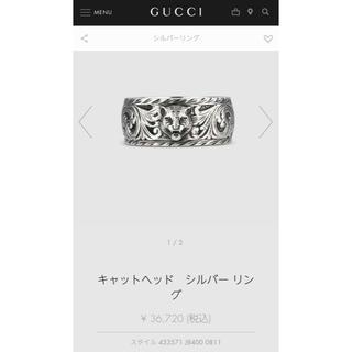 グッチ(Gucci)のGUCCI シルバーリング キャットヘッド 15号(リング(指輪))