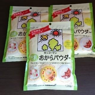 キッコーマン(キッコーマン)のおからパウダー🔹キッコーマン(120g)3袋(ダイエット食品)