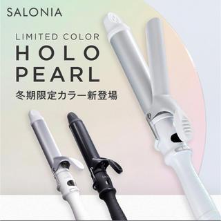 サロニア  ヘアアイロン 32ミリ コテ SALONIA(ヘアアイロン)