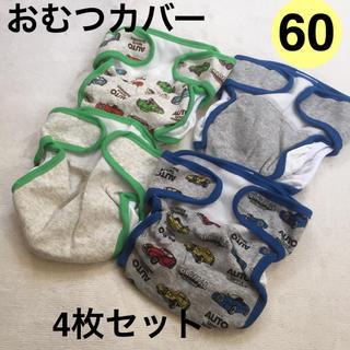 新品 おむつカバー 【サイズ60】4枚セット オムツカバー(ベビーおむつカバー)
