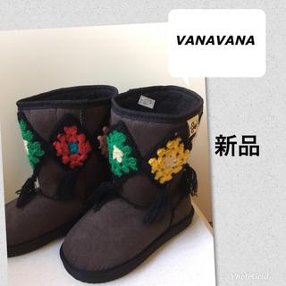 アチャチュムムチャチャ(AHCAHCUM.muchacha)の新品VANAVANA ニットモチーフ ボアブーツ 23センチ あちゃちゅむ ママ(ブーツ)