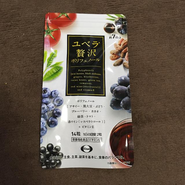 Eisai(エーザイ)のユベラ贅沢ポリフェノール 食品/飲料/酒の健康食品(その他)の商品写真