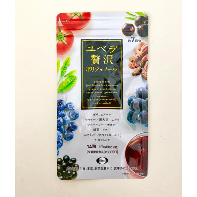 Eisai(エーザイ)の【新品未開封】ユベラ贅沢ポリフェノール7日分 食品/飲料/酒の健康食品(ビタミン)の商品写真