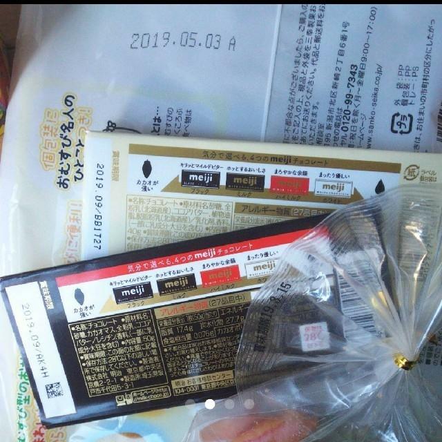 お菓子 まとめ売り 食品/飲料/酒の食品(菓子/デザート)の商品写真