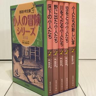 イワナミショテン(岩波書店)の小人の冒険シリーズ(文学/小説)