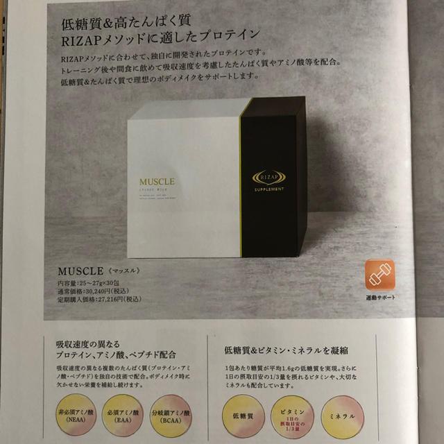 ライザップ プロテイン レモンライム 18包 食品/飲料/酒の健康食品(プロテイン)の商品写真