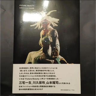 「Future Beauty 日本ファッションの未来性」図録