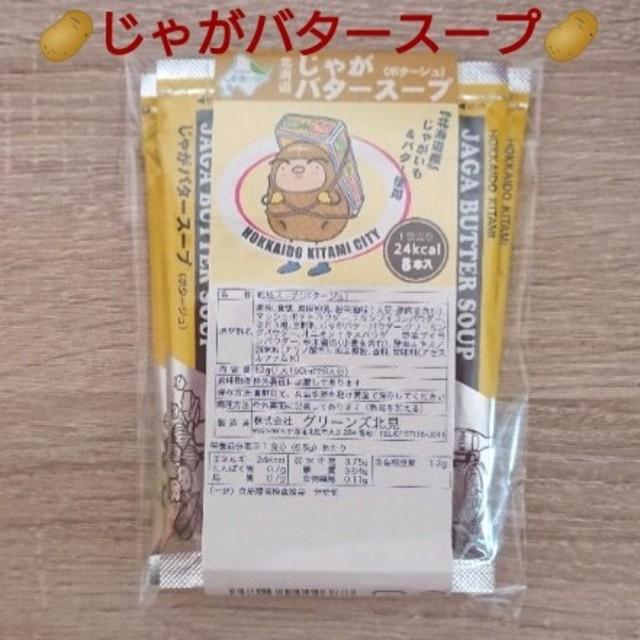 じゃがバタースープ 食品/飲料/酒の加工食品(インスタント食品)の商品写真