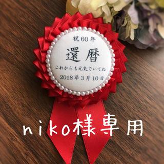 niko様専用 還暦ロゼット(コサージュ/ブローチ)